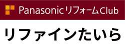 リファインたいら(PanasonicリフォームClub)