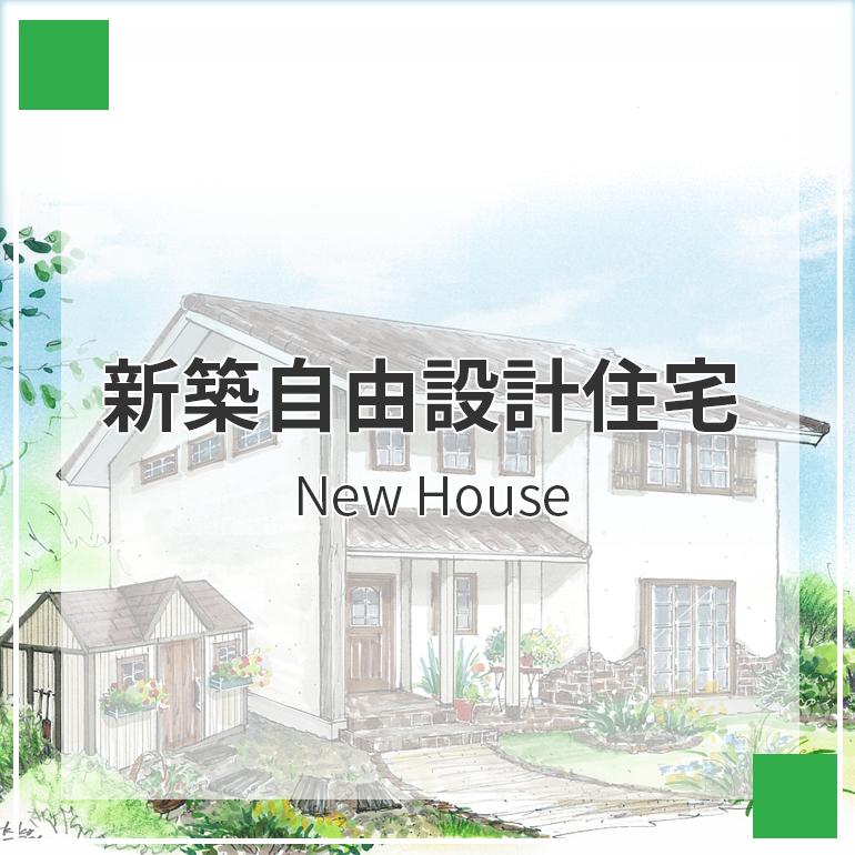新築自由設計住宅